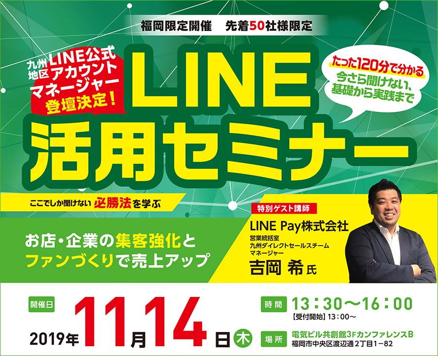 LINE活用セミナー